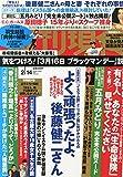 週刊現代 2015年 2/14 号 [雑誌]