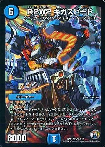 デュエルマスターズ第23弾/DMR-23/S2/SR/D2W2 ギガスピード