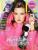 トラベルサイズ ELLE JAPON (エル・ジャポン) 2014年 12月号