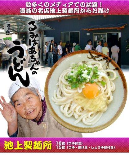 るみばぁちゃんのうどん 池上製麺所 15食つゆ・揚げ玉・しょうゆ豆付き