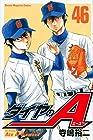 ダイヤのA 第46巻 2015年03月17日発売