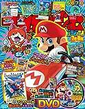 てれびげーむマガジン 2014 July (エンターブレインムック)