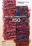 手織りを楽しむ まきものデザイン150: 四季折々のマフラー、ストール、ショールをつくる