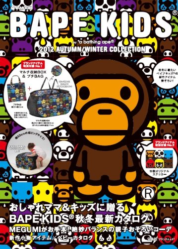 BAPE KIDS�・ by a bathitng ape�・ 2012 AUTUMN/WINTER COLLECTION (e-MOOK 宝島社ブランドムック)