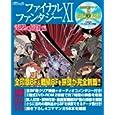 ファイナルファンタジーXI 電撃の旅団 編 映像攻略シリーズ(1) 印章BF