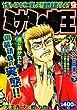 ミナミの帝王 57 (Gコミックス)