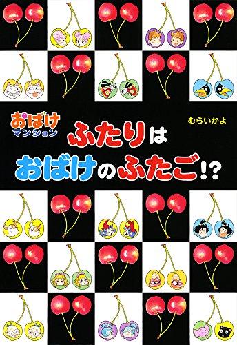 ふたりはおばけのふたご!?: おばけマンション38 (ポプラ社の新・小さな童話)