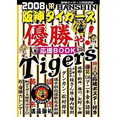 2008 阪神タイガース優勝や!応援BOOK
