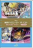 東京ディズニーシー ザ・ベスト -春&amp;アンダー・ザ・シー- <ノーカット版> [DVD]
