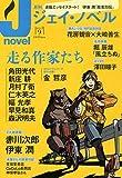 � J-novel (���������Υ٥�) 2013ǯ 09��� [����]
