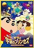 映画 クレヨンしんちゃん 嵐を呼ぶ! オラと宇宙のプリンセス [DVD]