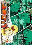 レキタン! 4 (小学館学習まんがシリーズ)