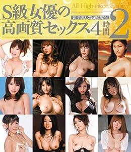 S級女優の高画質セックス4時間2 [Blu-ray]