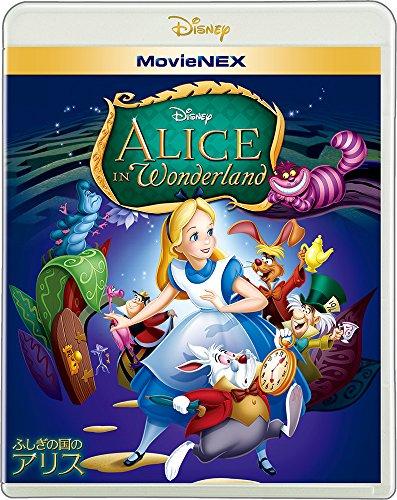 ふしぎの国のアリス MovieNEX [ブルーレイ+DVD+デジタルコピー(クラウド対応)+MovieNEXワールド] [Blu-ray]