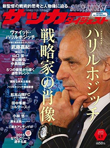サッカーダイジェスト 2015年 4/9 号 [雑誌]