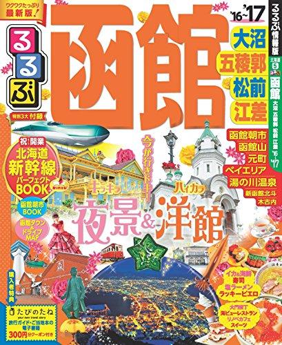 るるぶ函館 大沼 五稜郭 松前 江差'16~'17 (国内シリーズ)