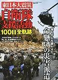 東日本大震災自衛隊支援活動100日全軌跡 2011年 7/23号 [雑誌]