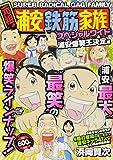 元祖!浦安鉄筋家族スペシャルワイド 浦安爆笑王決定編 (秋田トップコミックスW)