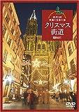 クリスマス街道 欧州3国・映像と音楽の旅 Christmas Fantasy in Europe [DVD]
