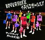 「UPPER ROCK/イチバンガールズ!」