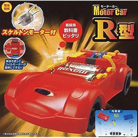 小学5年生理科教材 電流のはたらき(モーターカー)R型