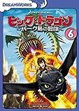 ヒックとドラゴン~バーク島の冒険~ vol.6[DVD]