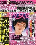 週刊女性 2014年 12/16号 [雑誌]
