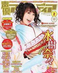 声優アニメディア 2012年 02月号 [雑誌]