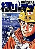 極リーマン / 岩田 やすてる のシリーズ情報を見る