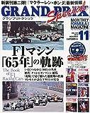GRAND PRIX Special (グランプリ トクシュウ) 2014年 11月号 [雑誌]