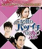 ずる賢いバツイチの恋 (コンプリート・シンプルDVD‐BOX5,000円シリーズ)(期間限定生産) -