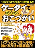 ケータイでらくらくおこづかい—1日30分で月3万円貯まる!! (メディアボーイMOOK マネーカタログ)