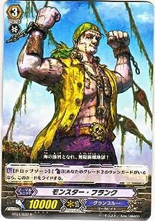 【ヴァンガード】 モンスター・フランク (R) [ BT01/037] /