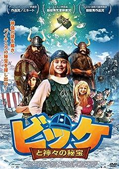 ビッケと神々の秘宝 [DVD]