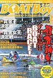 Boat Boy (ボートボーイ) 2013年 02月号 [雑誌]