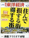 週刊 東洋経済 2013年 8/3号 [雑誌]