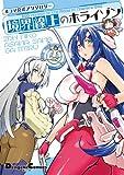 4コマ公式アンソロジー 境界線上のホライゾン (電撃コミックス EX 179-1)
