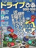 ドライブぴあ 2010-2011 首都圏版 (ぴあMOOK)