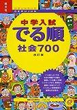 中学入試でる順社会700 改訂版