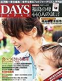DAYS JAPAN (デイズ ジャパン) 2014年 08月号 [雑誌]