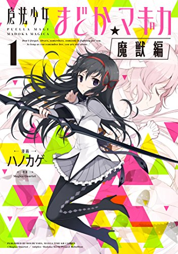 魔法少女まどか☆マギカ[魔獣編] (1) (まんがタイムKRコミックス フォワードシリーズ)