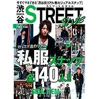 渋谷STREET Style 表紙画像
