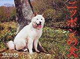 2010年カレンダー ニッポンの犬