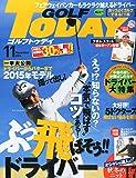 GOLF TODAY (ゴルフトゥデイ) 2014年 11月号 [雑誌]