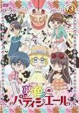 夢色パティシエール 8 [DVD]