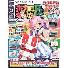 隔週刊 ボカロPになりたい! 2号 (DVD-ROM付) [分冊百科]