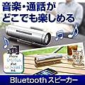 サンワダイレクト Bluetoothスピーカー 400-SP021N シルバー
