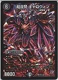 デュエルマスターズ 超復讐 ギャロウィン(スーパーレア)/時よ止まれミラダンテ!!(DMR18)/ 革命編 第2章 /シングルカード