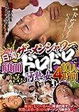 濃厚白濁ザーメンシャワーで顔面ドロドロで喜ぶ汚熟女10人4時間 [DVD][アダルト]