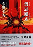img - for Forbidden magic(Chinese Edition) book / textbook / text book